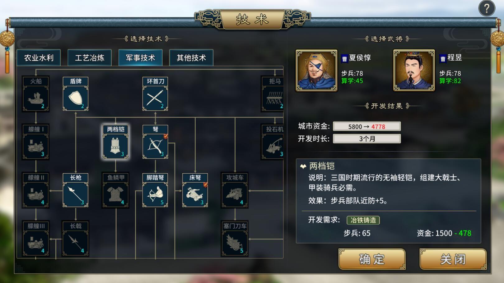 三国志汉末霸业安卓免费版官方正版下载图1: