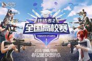 终结者2全国高校联赛进行中:武汉站今日开战![多图]