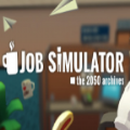 Job Simulator汉化版