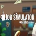 Job Simulator汉化版