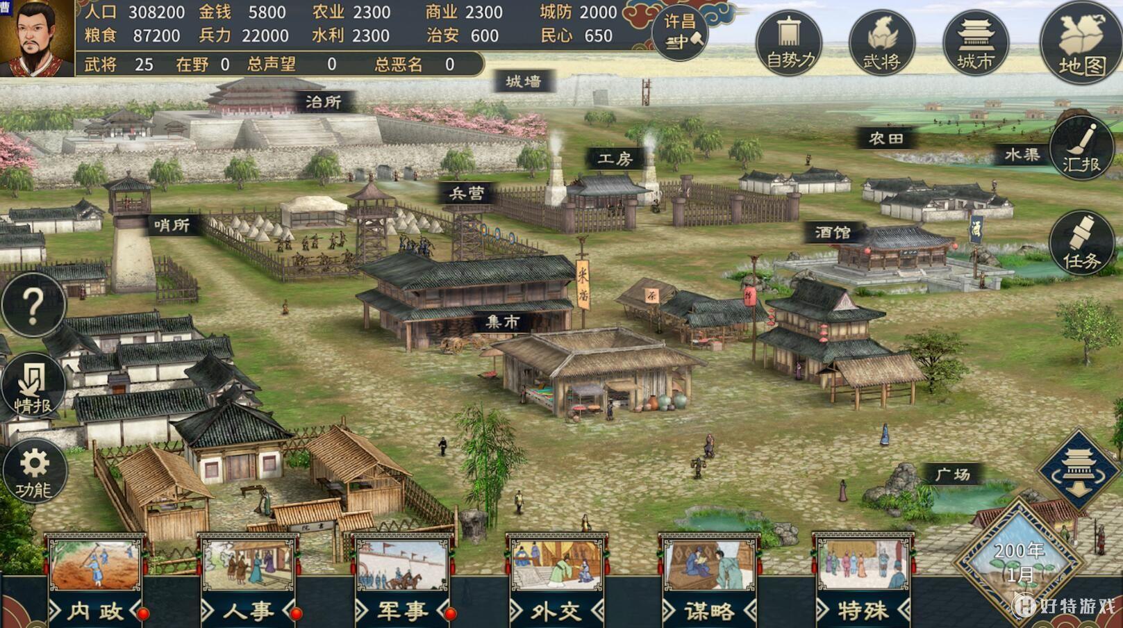 三国志汉末霸业安卓免费版官方正版下载图3: