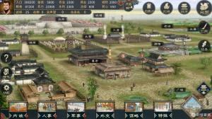 三国志汉末霸业攻略完整版图3