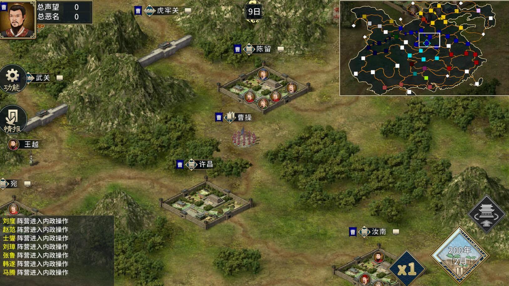 三国志汉末霸业安卓免费版官方正版下载图4: