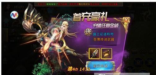 异世界大陆手游官网预约最新版图4: