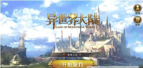 异世界大陆手游官网预约最新版图1: