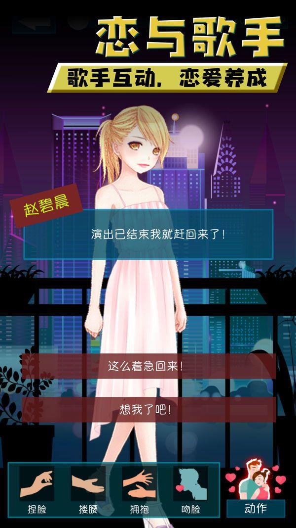 偶像计划手游官网下载安卓版图4: