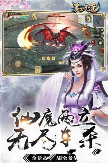三生问道游戏官方网站下载最新版图3: