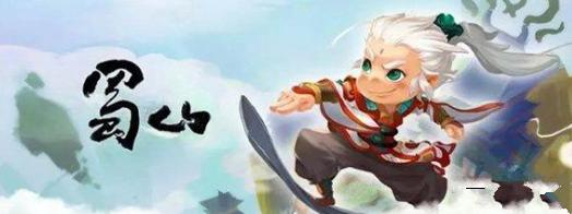 蜀山御风行H5游戏官方下载手机版在线玩图1:
