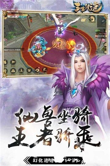 三生问道游戏官方网站下载最新版图1:
