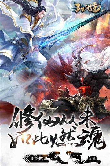 三生问道游戏官方网站下载最新版图4: