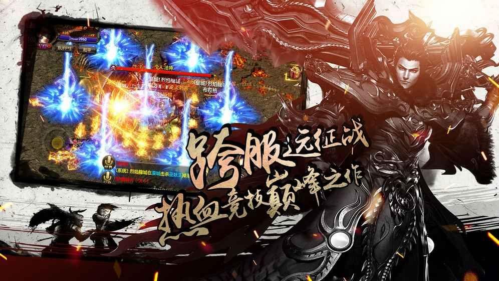 地狱烈焰手游官网版下载图1: