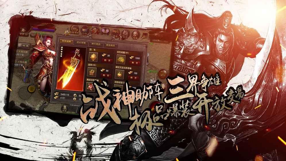 地狱烈焰手游官网版下载图4: