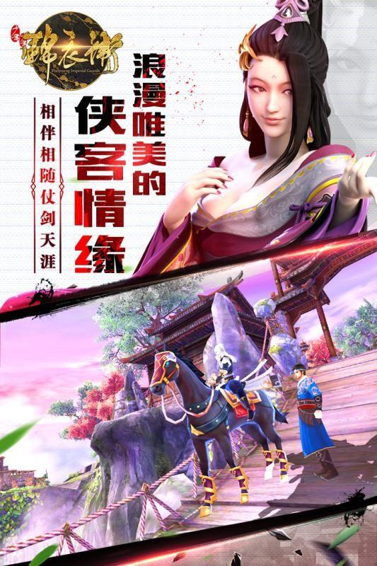 少年锦衣卫游戏官方网站下载九游版图4: