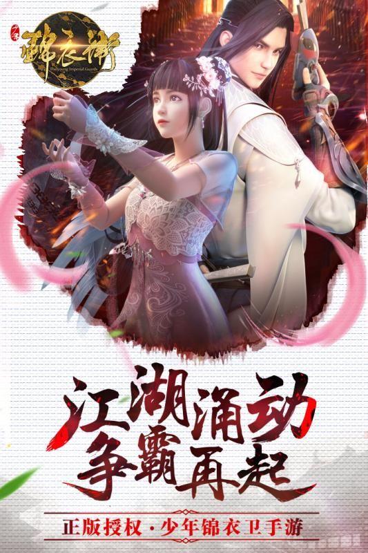 少年锦衣卫游戏官方网站下载九游版图1: