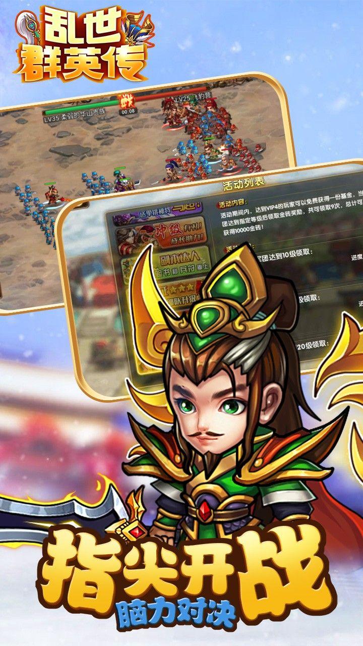 乱世群英传手机游戏官方正版下载图3: