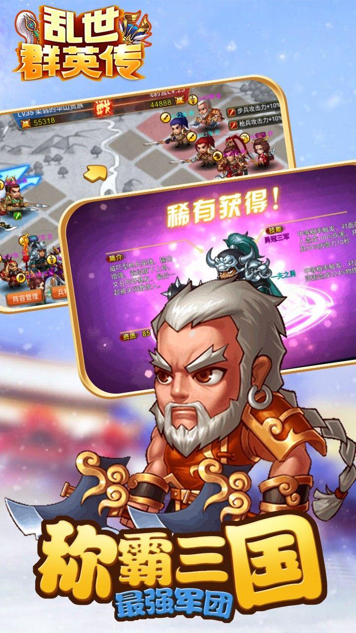 亂世群英傳手機游戲官方正版下載圖5: