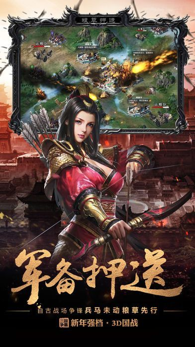 权战三国游戏官方网站下载最新版图2: