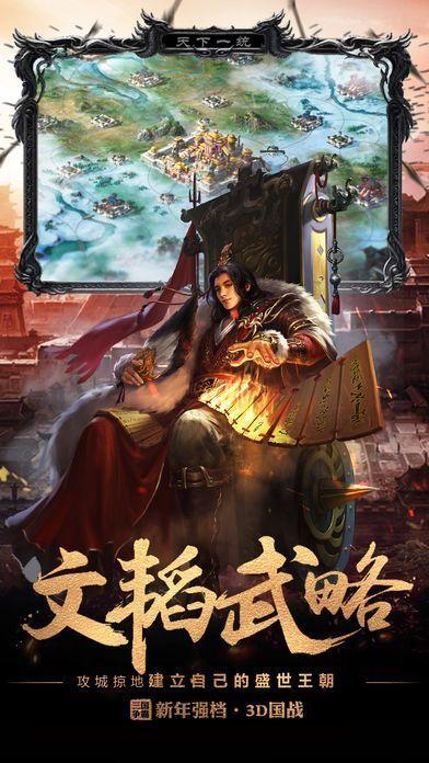 权战三国游戏官方网站下载最新版图5: