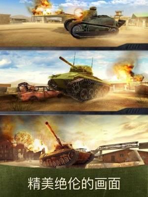 战争机器坦克大战游戏官网图2