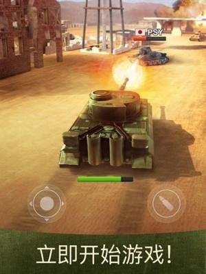 战争机器坦克大战游戏官网图4