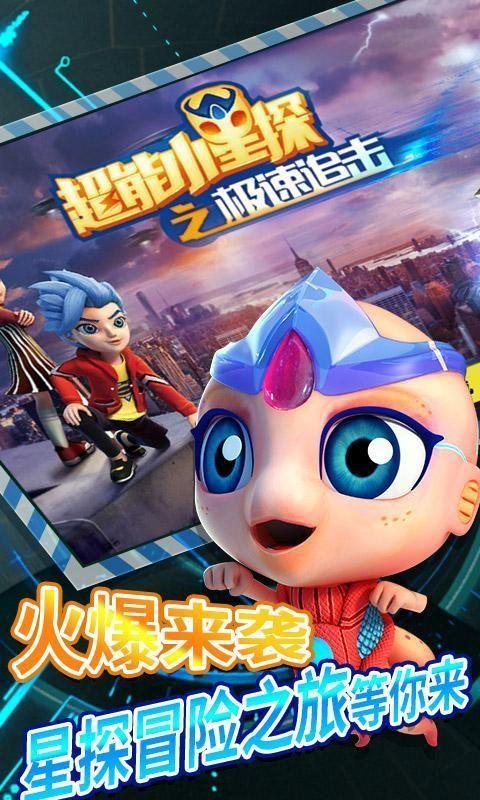 超能小星探之极速追击游戏下载最新正式版图2: