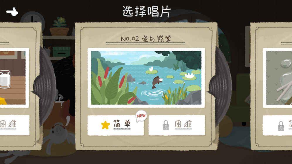 节奏丛林手机版官网下载地址单机游戏图3: