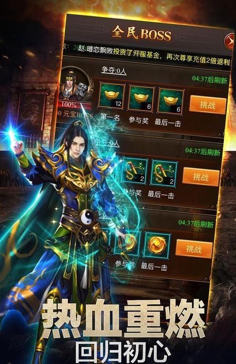 赤炎决官方网站下载最新版游戏图2: