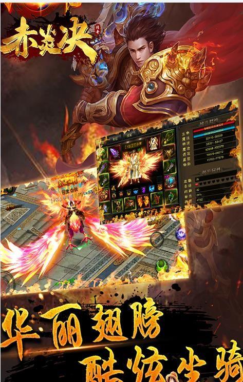 赤炎決官方網站下載最新版游戲 V1.0截圖