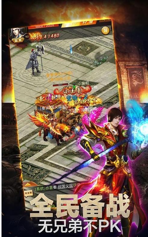 赤炎决官方网站下载最新版游戏图4: