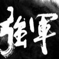 强军官网版