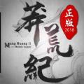 莽荒纪2018官方网站下载手机正版游戏 v1.0.0
