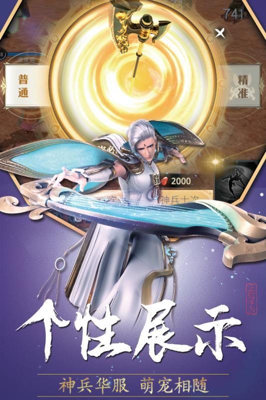 巴清传手游官网下载安卓版图4: