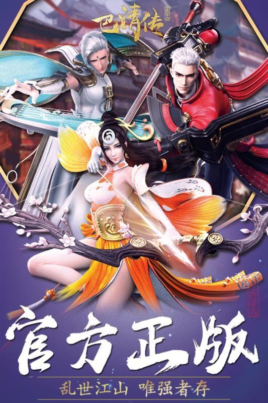 巴清传手游官网下载安卓版图5: