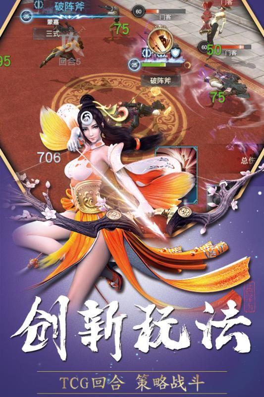 巴清传手游官网下载安卓版图2: