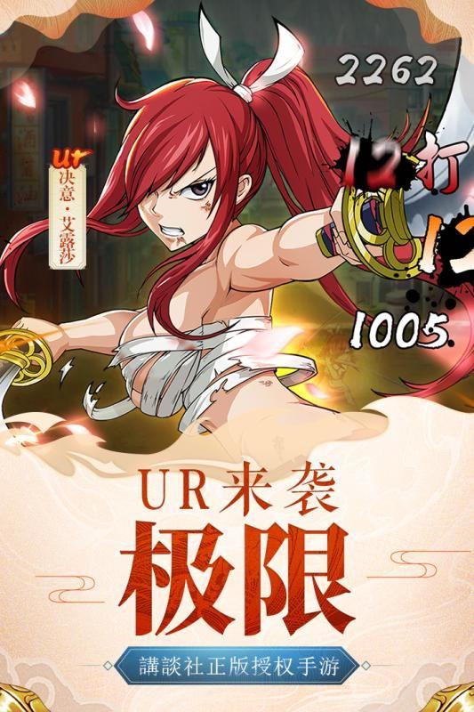 妖精的尾巴最强公会手游官网下载最新版图1:
