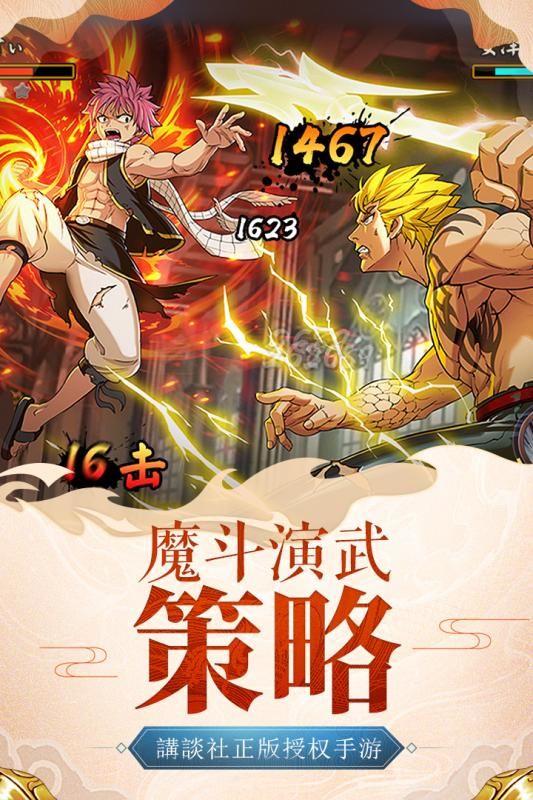 妖精的尾巴最强公会手游官网下载最新版图2: