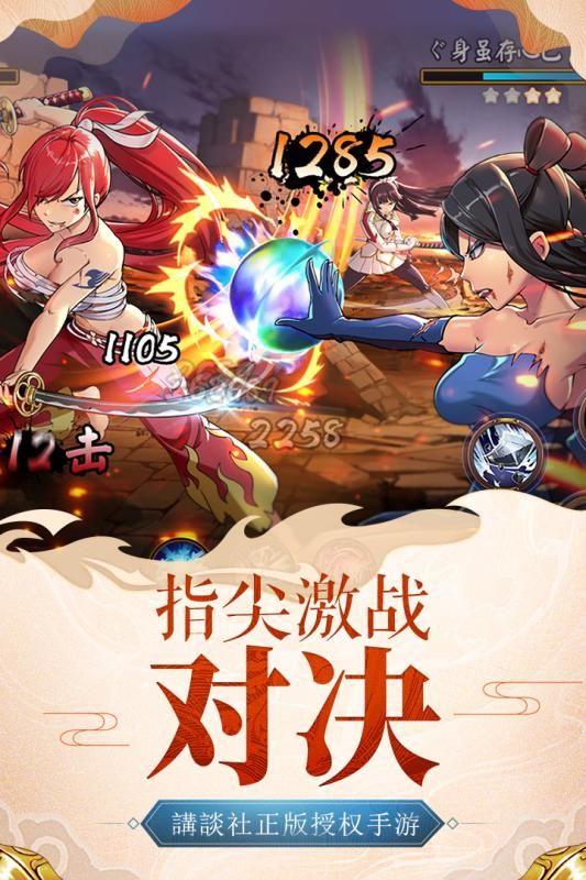 妖精的尾巴最强公会手游官网下载最新版图3:
