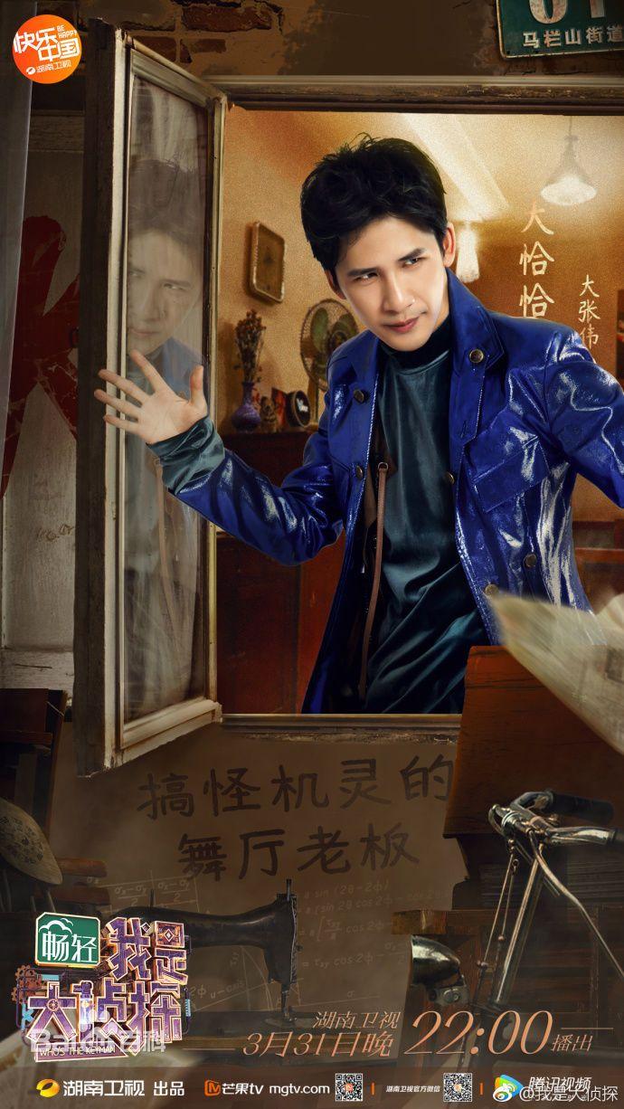 我是大侦探综艺授权手机游戏官网下载正版图3: