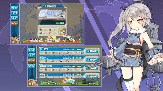战舰少女r3.7.0反和谐版下载更新安装地址图3: