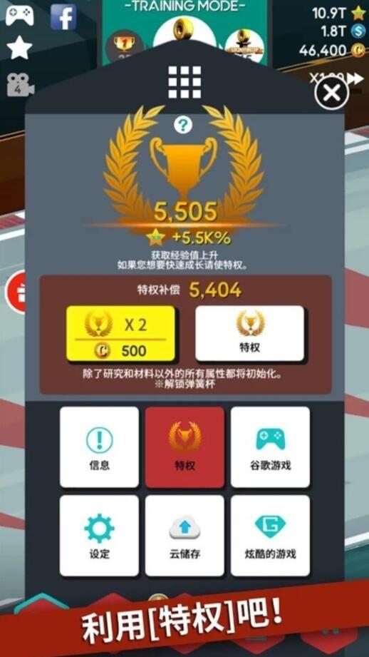 停站竞赛经纪人安卓官方版游戏下载图4: