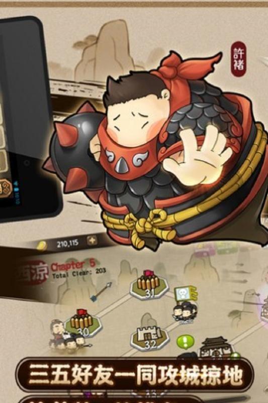 大头三国游戏官方网站下载手机版图4: