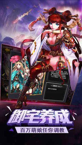 姬萌三国游戏官方网站下载最新版图1: