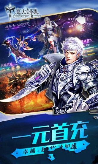 魔天剑魂游戏官方网站下载正式版图1: