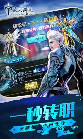 魔天剑魂游戏官方网站下载正式版图4: