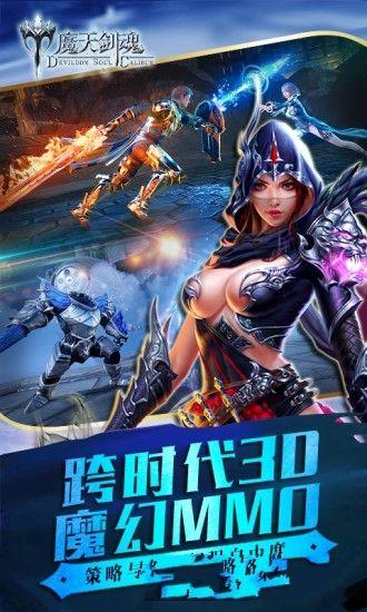 魔天剑魂游戏官方网站下载正式版图3: