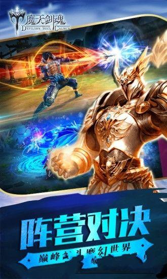 魔天剑魂手游官网下载最新版图2: