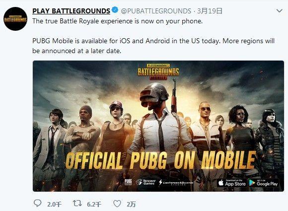 定名PUBG Mobile远销海外,它凭什么能获得蓝洞认可[多图]图片3