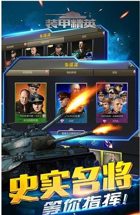 装甲精英手游官网下载正式版图3: