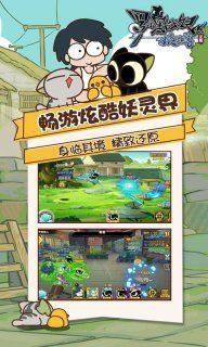 罗小黑战记妖灵簿安卓版图5
