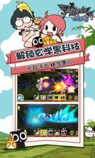 罗小黑战记妖灵簿安卓版图4